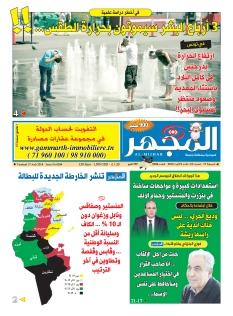 Al Mijhar |